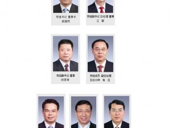 国家电投新增两位党组成员